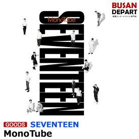 【PHOTOBOOK】 SEVENTEEN [MonoTube] 写真集 和訳付き 1次予約 送料無料