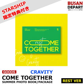 【STARSHIP限定特典付き】【REST VER】 CRAVITY [SUMMER PHOTO BOOK/PACKAGE COME TOGETHER] 写真集 1次予約 送料無料