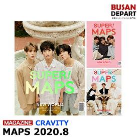 【3種選択】 MAPS 8月号 2020.8 表紙画報インタビュー:CRAVITY 和訳つき 1次予約 送料無料