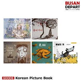 【韓国書籍】本当の本当の顔を探して 悪夢を食べて育った少年/ゾンビの子供/春の日の犬 1次予約 送料無料