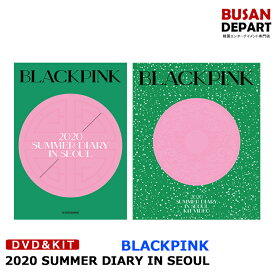 【DVD/KIT選択】 BLACKPINK [2020 BLACKPINKS SUMMER DIARY IN SEOUL] コードALL 韓国音楽チャート反映 1次予約 送料無料