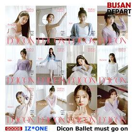【12種選択】 IZ*ONE [Dicon 11th Shall We Dance] 和訳付き izone アイズワン 1次予約 送料無料