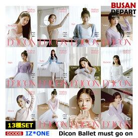 【13種セット】 IZ*ONE [Dicon 11th Shall We Dance] 和訳付き izone アイズワン 1次予約 送料無料