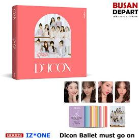 【総合EDITION】 IZ*ONE [Dicon 11th Shall We Dance] 和訳付き izone アイズワン 1次予約 送料無料