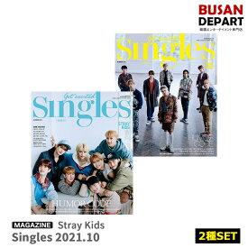2種セット Singles 10月号 2021.10 表紙画報Stray Kids 和訳付 韓国雑誌 1次予約 送料無料