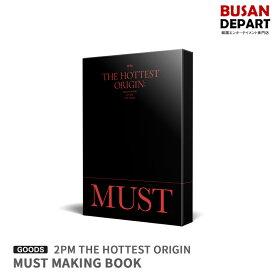 2PM THE HOTTEST ORIGIN: MUST MAKING BOOK 写真集 DVD リージョンコードALL 日本語字幕付き 1次予約 送料無料