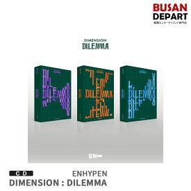 3種選択 初回ポスター丸めて発送 ENHYPEN 正規1集 DIMENSION : DILEMMA CD アルバム 韓国音楽チャート反映 1次予約 送料無料