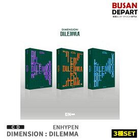 3種セット 初回ポスター丸めて発送 ENHYPEN 正規1集 DIMENSION : DILEMMA CD アルバム 韓国音楽チャート反映 1次予約 送料無料