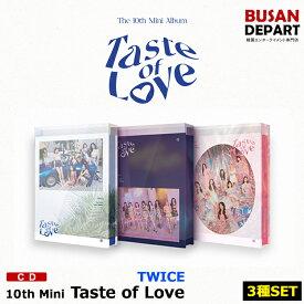 【3種セット】【特典〇・初回ポスター丸めて発送】 TWICE ミニ10集 [Taste of Love] CD アルバム 韓国音楽チャート反映 1次予約 送料無料