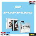 3種セット 初回ポスター丸めて発送 ONF [POPPING] POPUP ALBUM CD アルバム 韓国音楽チャート反映 1次予約 送料無料