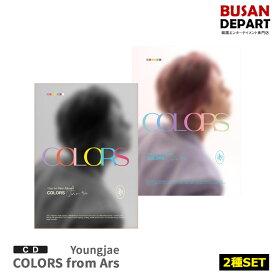 2種セット Youngjae ミニ1集 COLORS from Ars / got7 ヨンジェ CD アルバム 韓国音楽チャート反映 1次予約 送料無料