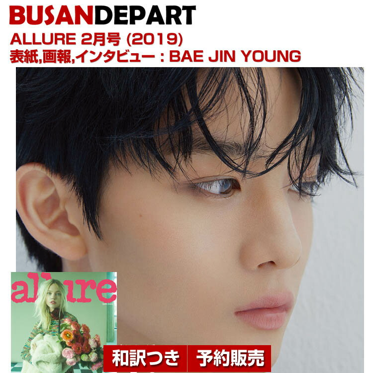 ALLURE 2月号 (2019) 表紙,画報,インタビュー : BAE JIN YOUNG / 和訳つき / 1次予約/送料無料