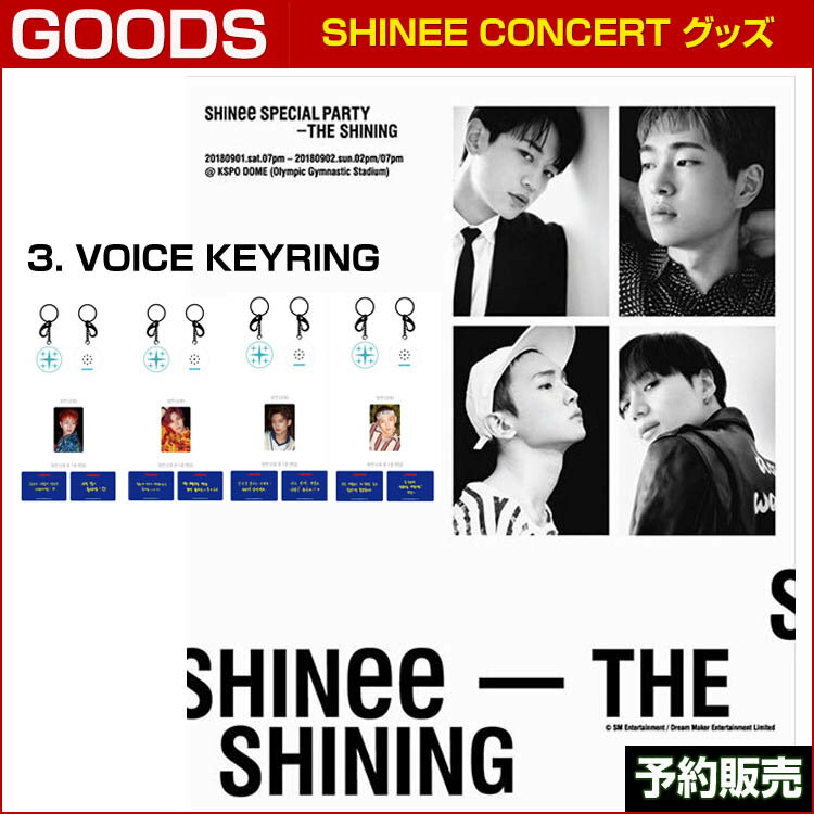 3. VOICE KEYRING / SHINee Special Party [The Shining] Official Goods /2次予約