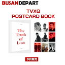 TVXQ POSTCARD BOOK / THE TRUTH OF LOVE OFFICIAL GOODS / 1次予約