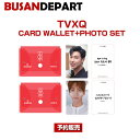 TVXQ CARD WALLET + PHOTO CARD SET / THE TRUTH OF LOVE OFFICIAL GOODS / 1次予約 / 送料無料