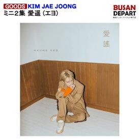 ポスター無しでお得 KIM JAE JOONG ミニ2集 愛遥 (エヨ) 韓国音楽チャート反映 和訳つき 送料無料