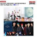 2種セット EXO POST CARD BOOK x NATURE REPUBLIC (DAY Ver/Night Ver) 1次予約