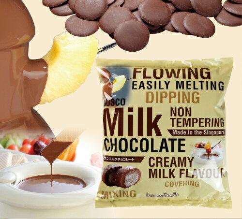 チョコレートファウンテン・チョコレートフォンデュ用チョコレート(1kg)バスコミルクチョコレート【業務用 バレンタインデー ホワイトデー 手作り】02P09Jul16