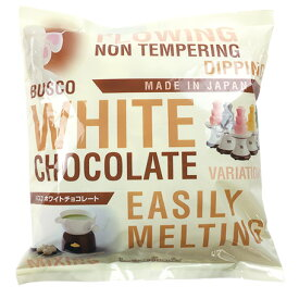 チョコレートファウンテン・フォンデュ用チョコレート バスコホワイトチョコレート 国産(1袋:1kg)02P09Jul16