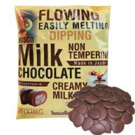 チョコレートファウンテン・チョコレートフォンデュ用チョコレート(1kg)【国産】バスコミルクチョコレート【業務用 バレンタインデー ホワイトデー 手作り】02P09Jul16