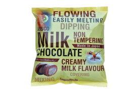 チョコレートファウンテン・チョコレートフォンデュ用チョコレート(1kg)【国産】バスコミルクチョコレート【業務用 バレンタインデー ホワイトデー 手作り】