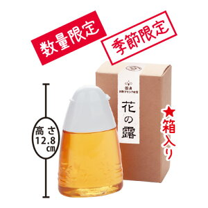 アカシア蜂蜜 花の露(箱入り) 健康補助食材 国産 300g はちみつ アカシア 容器 蜂蜜 ハチミツ 花の露 キッチン ホットケーキ 料理 砂糖 代用 天然 100