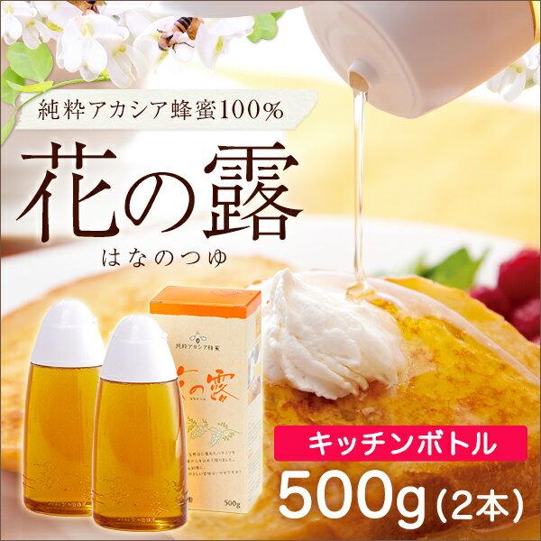 【期間限定特価】【セット販売】 純粋アカシア蜂蜜 花の露 健康補助食品 500g×2本