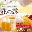 【初回限定】はちみつ アカシア 500g×2本 容器 蜂蜜 ハチミツ花の露キッチンボトル 武州養蜂園 (既に武州養蜂園をご…