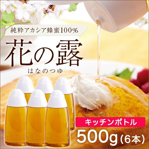 【セット販売】 花の露キッチンボトル アカシアはちみつ 健康補助食品 中国産 500g×6本セット