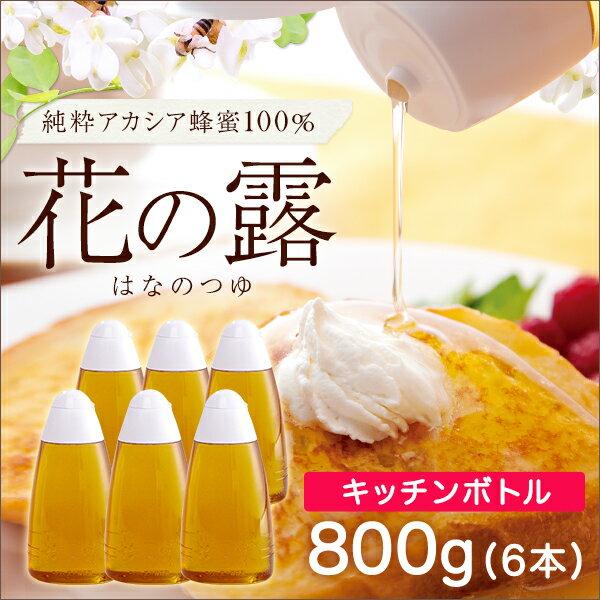 【セット販売】 花の露キッチンボトル アカシアはちみつ 健康補助食品 中国産 800g×6本セット