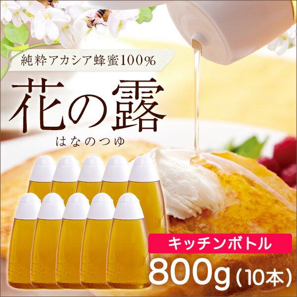 【セット販売】 花の露キッチンボトル アカシアはちみつ 健康補助食品 中国産 800g×10本セット