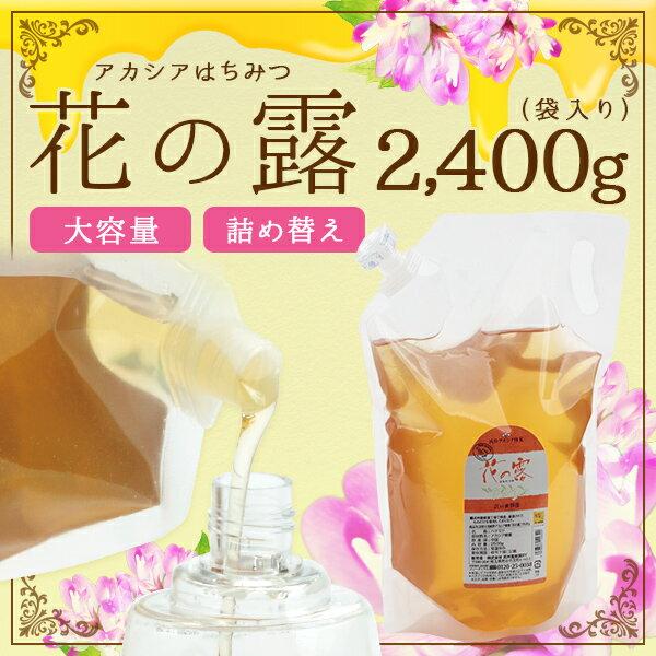 純粋アカシア蜂蜜 花の露(袋入り) 健康補助食品 詰め替え用 2400g(詰め替え容器付)