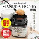 【初回限定】マヌカハニー UMF 10+ 非加熱 250g 送料無料 はちみつ 専門店 蜂蜜 ハチミツマヌカ蜂蜜 抗菌 活性 強度…