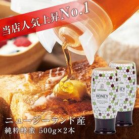 売れています! 新発売! ニュージーランド蜂蜜 500g×2個 スタンドタイプ 送料無料 蜂蜜 ニュージーランド イーストケープ パン ヨーグルト 肉料理 はちみつ はちみつ マヌカ