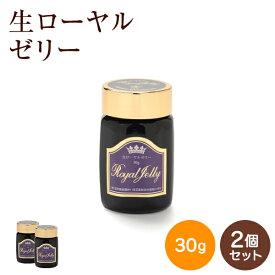 【セット割】 生ローヤルゼリー 健康補助食品 30g×2個