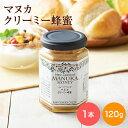 マヌカクリーミー 蜂蜜 120g ニュージーランド 瓶 健康 蜂蜜 ハチミツ マヌカ 自然 瓶詰め ボイスケア ホイップ 非常食