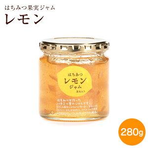 ジャム レモン はちみつ 砂糖不使用 瓶 蜂蜜 ハチミツはちみつ果実ジャム 『レモン』 武州養蜂園【はちみつ 蜂蜜 レモンジャム パン 料理 お菓子 ヨーグルト れもん 檸檬 果実 瓶詰め】