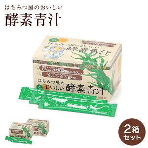 【セット割】 はちみつ屋のおいしい酵素青汁 国産大麦若葉使用 3g×30袋 2個セット
