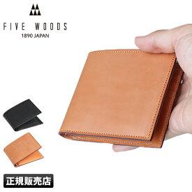 【ポイント10倍】ファイブウッズ FIVEWOODS 二つ折り財布 メンズ 43007 / 本革 レザー ブランド 日本製 ベーシックス
