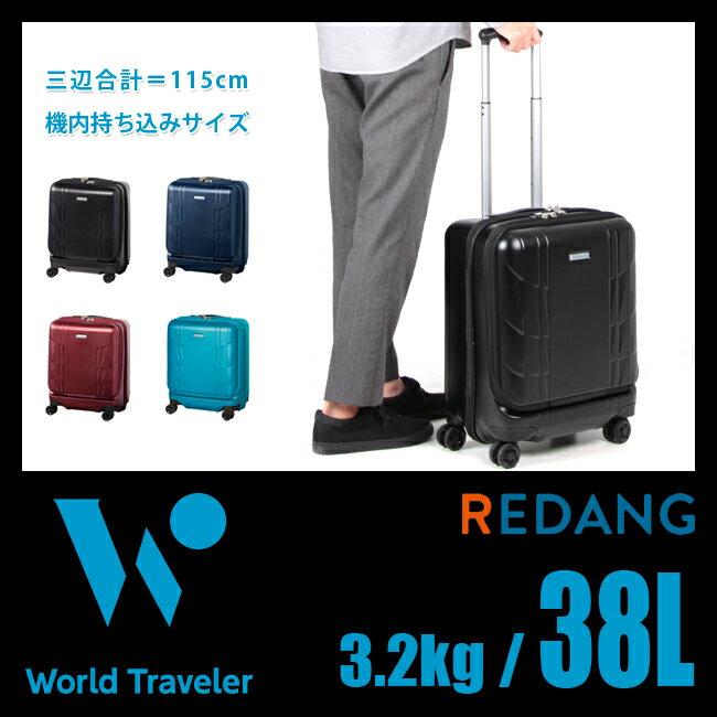 エース ワールドトラベラー レダン スーツケース 38L 機内持ち込み フロントポケット ジッパータイプ 軽量 World Traveler 06161