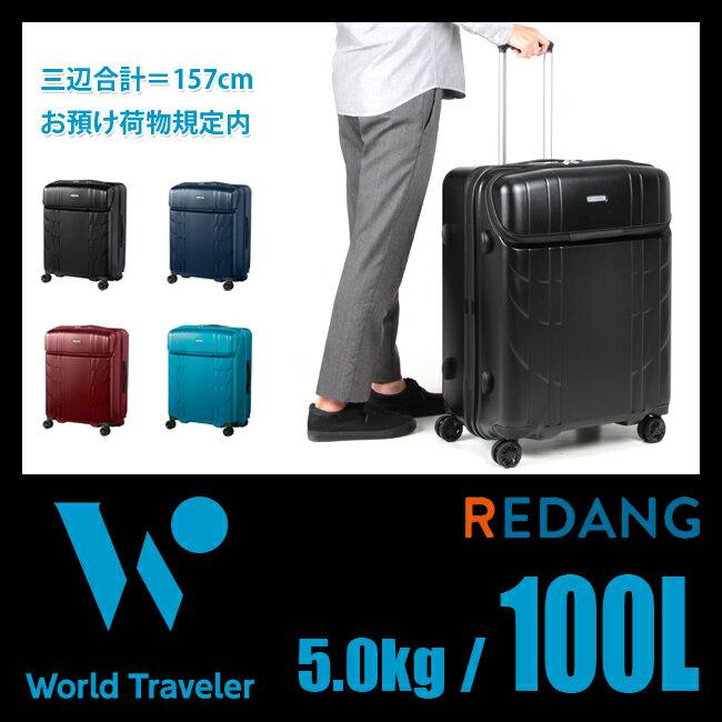 エース ワールドトラベラー レダン スーツケース Lサイズ 100L 大型 大容量 ポケット World Traveler 06162