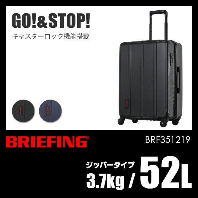 【BLACK★FRIDAY対象ストア限定!姉妹店なら楽天カードでP19〜28倍!11/27(月)9:59〆】ブリーフィング スーツケース M 52L ファスナータイプ キャスターロック機能 BRIEFING H-52 BRF351219