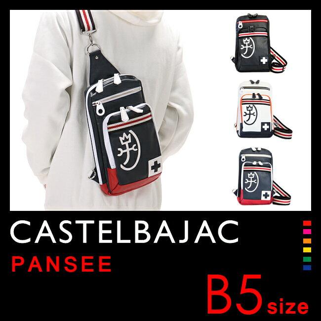 【緊急開催中!エントリーでP12倍!】カステルバジャック パンセ ボディバッグ CASTELBAJAC 059913