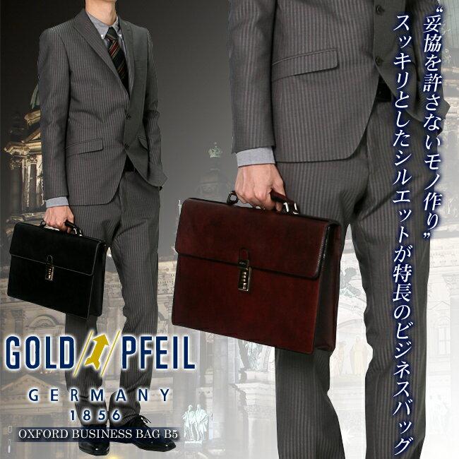 ゴールドファイル オックスフォード GOLD PFEIL OXFORD ビジネスバッグ ブリーフケース 901508 本革 革 レザー A4 父の日