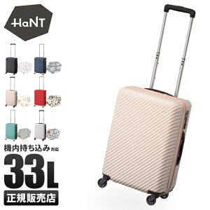【楽天カード+5倍|7/9限定】エース ハントマイン スーツケース 機内持ち込み Sサイズ 33L ストッパー ダイヤルロック ACE HaNT 05745/06051