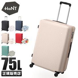 エース ハントマイン スーツケース Lサイズ 75L 大容量 ストッパー ダイヤルロック ACE HaNT 05747/06053