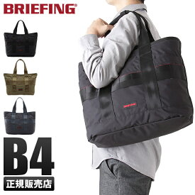 【9/23限定★P13倍】ブリーフィング BRIEFING トートバッグ メンズ 181302 / 大きめ 大容量 ブランド モジュールウェア