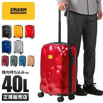 【ダブルエントリーでP15倍!6/6(木)23:59まで】クラッシュバゲージスーツケース機内持ち込みSサイズ40L軽量丈夫CRASHBAGGAGEcb161