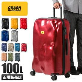 【9/19限定★P14倍】クラッシュバゲージ スーツケース Lサイズ 100L かわいい 大容量 大型 軽量 CRASH BAGGAGE cb163
