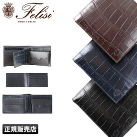 【ポイント10倍】財布 メンズ 二つ折り 本革 ブランド カード収納 3WAY フェリージ Felisi【feliji-452-1-SA】カジュアル ビジネス